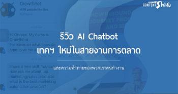 รีวิว AI Chatbot เทรนด์ใหม่ กับความท้าทายของสาย Content Marketing