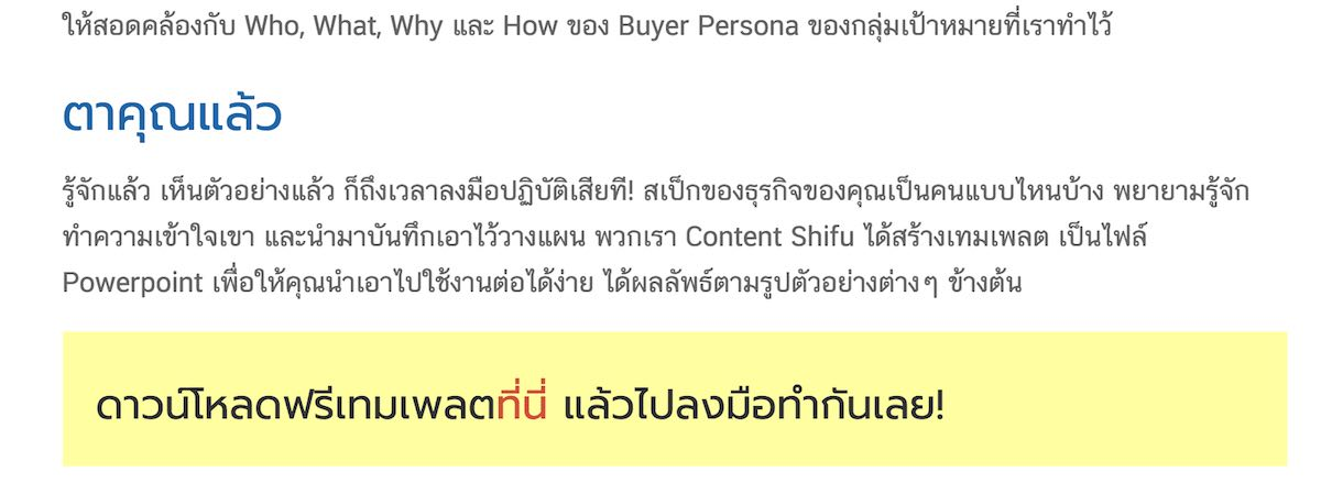 buyer-persona-cta