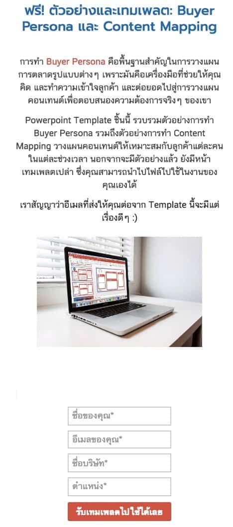 contentshifu-landing-page