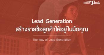 Lead Generation สร้างรายชื่อ 'ว่าที่' ลูกค้า ให้อยู่ในมือคุณ