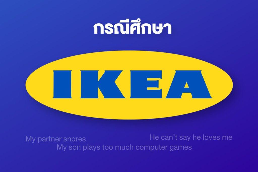 4 เรื่องที่นักการตลาดต้องทราบ IKEA retail therapy ฉีกกฏ SEO