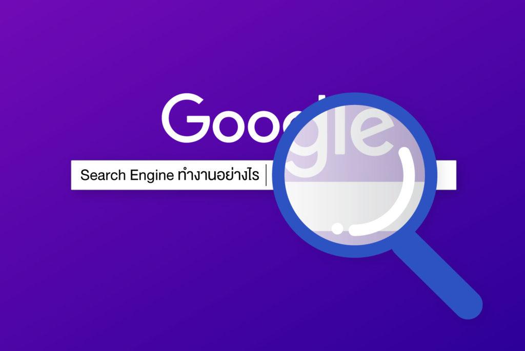 search engine คืออะไร,การทำงานของ search engine