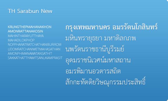 ฟอนต์ไทย th sarabun new