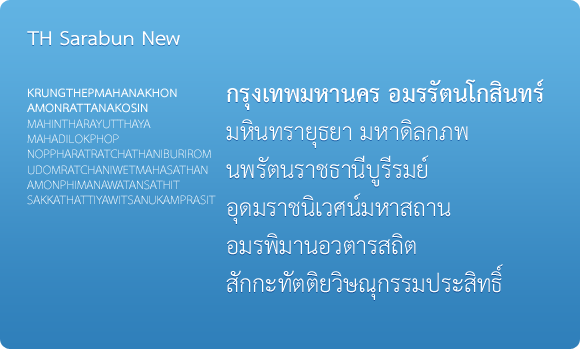 ตัวอย่างฟอนต์ไทย TH Sarabun New