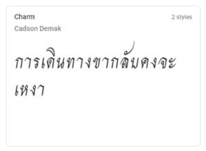 ตัวอย่างฟอนต์ไทย Charm