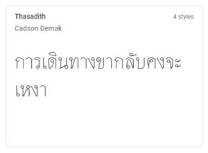 ตัวอย่างฟอนต์ไทย Thasadith