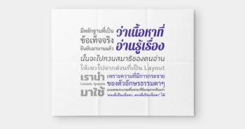 รวมฟอนต์ไทย ฟอนต์อังกฤษ คุณภาพดี มีทั้งฟรีและเสียเงิน ใช้งานได้หลากหลาย (+แหล่งโหลดฟอนต์คุณภาพ)
