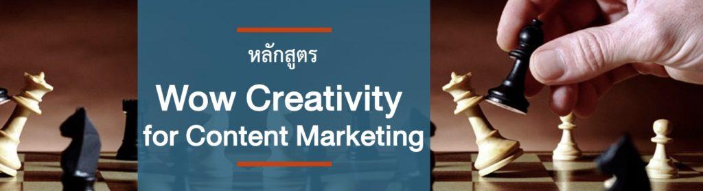 เรียน Content Marketing
