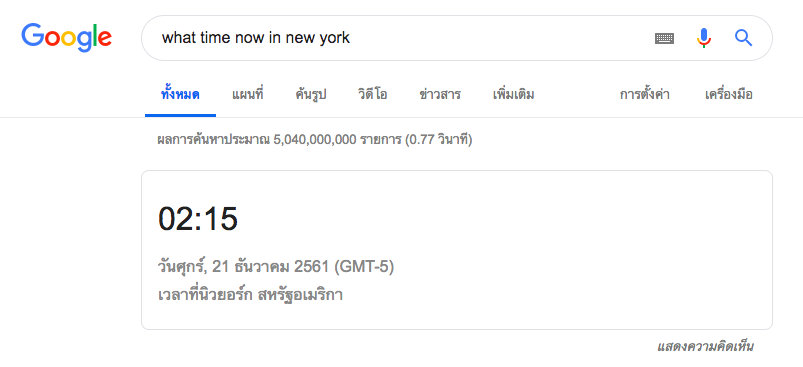 Google Algorithm Zero-result SERP