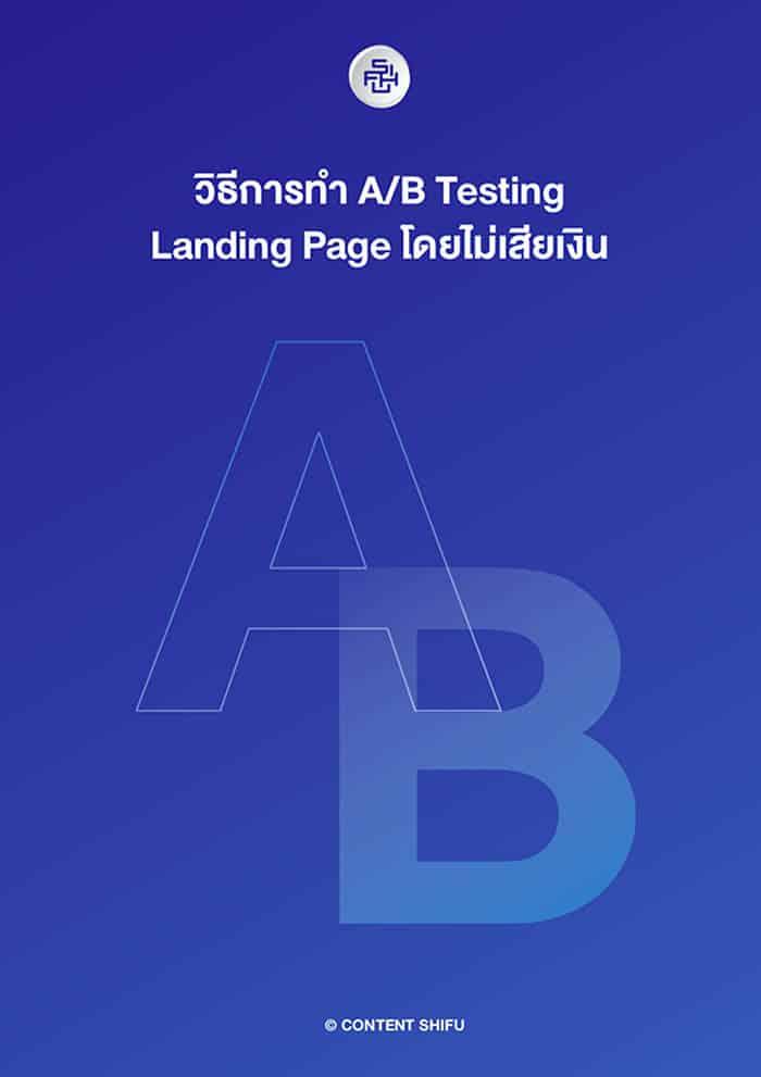 วิธีทำ A/B Testing