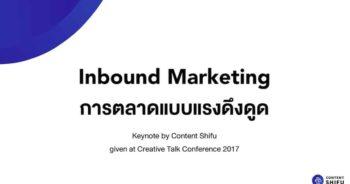 รู้จักกับ Inbound Marketing