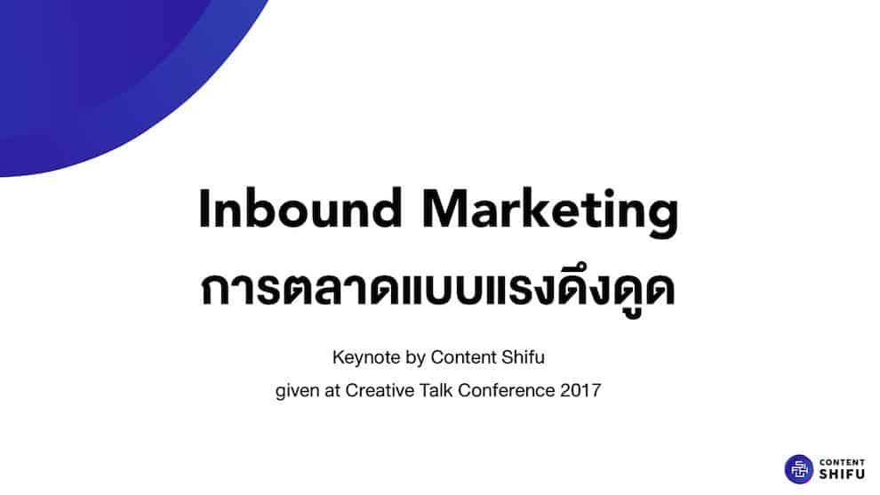 See detail รู้จักกับ Inbound Marketing