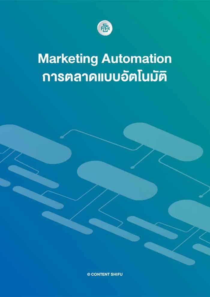 See detail Marketing Automation การตลาดแบบอัตโนมัติ