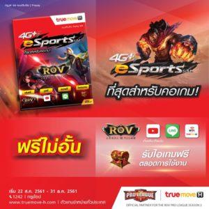 TruemoveH E-sports sim