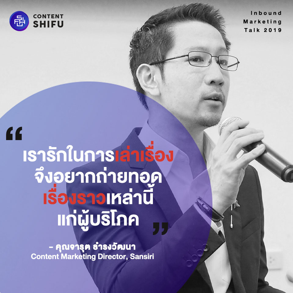 Inbound Marketing Sansiri