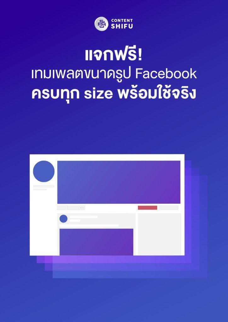 See detail เทมเพลตขนาดรูป Facebook ครบทุก Size พร้อมใช้จริง