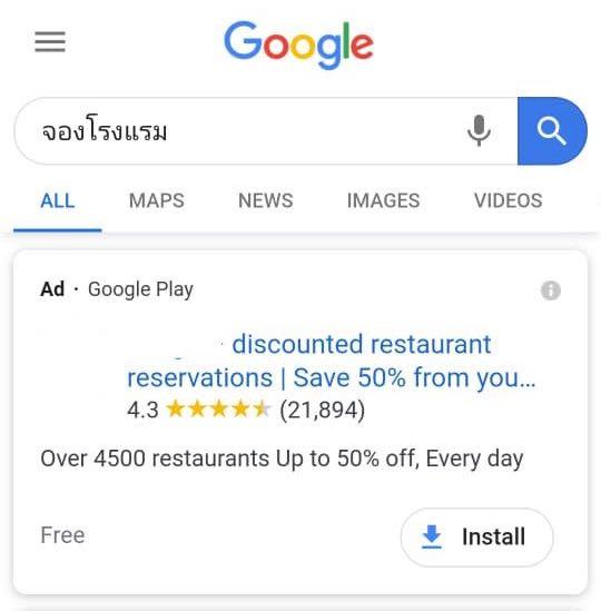 โฆษณา google