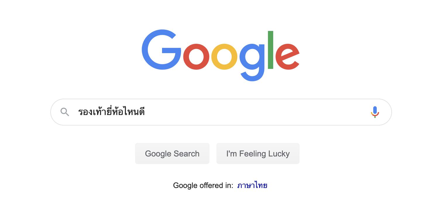 การทำ SEM บน Google