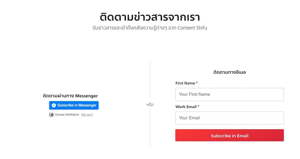 การสร้างผู้ติดตาม ด้วย Lead Generation ผ่าน Messenger และอีเมล