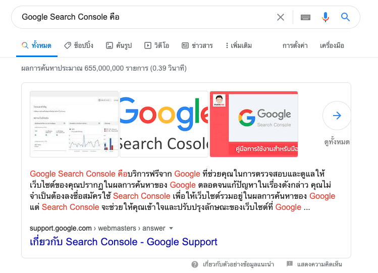 Featured Snippet คือ