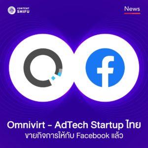 Omnivirt AdTech Startup