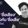 สายใย สระกวี Google การทำ PR