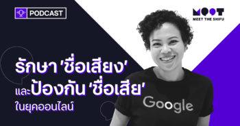 คิดและทำ PR แบบ Google ทำยังไง? พูดคุยกับสายใย สระกวี, Head of Comm at Google TH