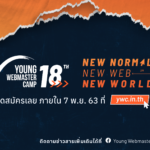 ค่าย Young Webmaster Camp 18