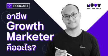 """จากคนจบนอกสายสู่เส้นทาง """"Growth Marketer"""" กับ อู๋ – หาญเศรษฐ์ งามดำรงค์ยืนยง"""