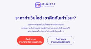 Web cost calculator