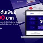 แนะนำคอร์ส Digital Marketing ของ Content Shifu
