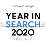 เทรนด์การเสิร์ชคนไทย 2020