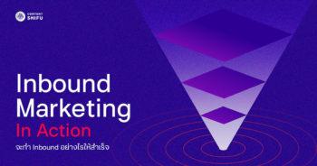 เคล็ดลับการทำ Inbound Marketing ให้ประสบความสำเร็จ