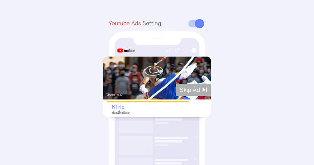 สอนซื้อโฆษณา Youtube Ads