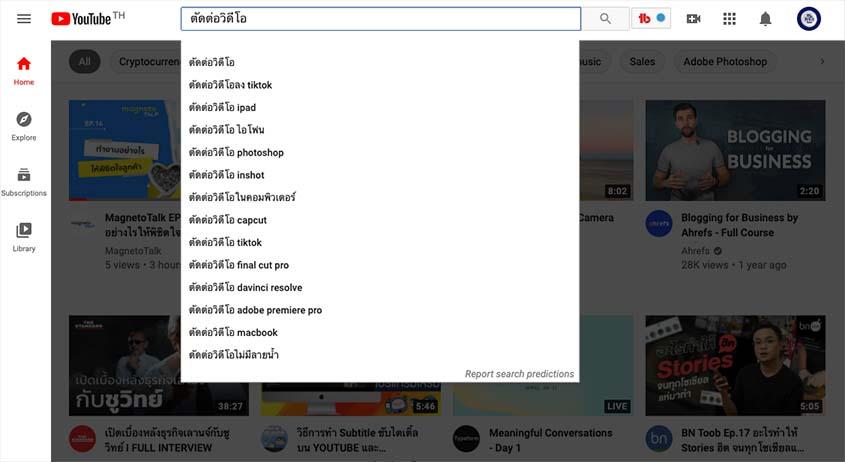 เทคนิคหาไอเดียทำคลิปด้วย YouTube Search