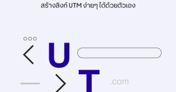 UTM Builder Template เพื่อการสร้างและบันทึก UTM Links อย่างเป็นระบบ