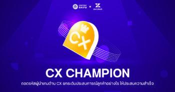 CX Champion: ยกระดับประสบการณ์ของลูกค้าอย่างไรให้ประสบความสำเร็จ