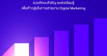 คู่มือการเริ่มต้นสายงานด้าน Digital Marketing