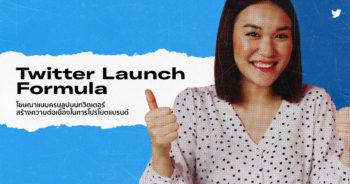 """Twitter Launch Formula"" โฆษณาแบบครบลูปบนทวิตเตอร์ สร้างความต่อเนื่องในการโปรโมตแบรนด์"