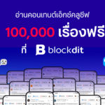 Blockdit